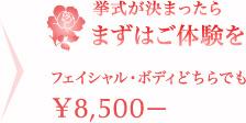挙式が決まったら、まずはご体験を フェイシャル・ボディどちらでも ¥8,500-